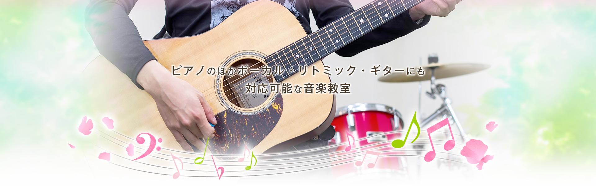ピアノのほかボーカルやリトミックやギターにも対応可能な音楽教室